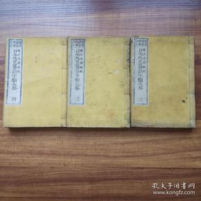 和刻本 鼇头图彚增补订正《日本外史篡语字类大全 》3册  明治17年(1884年)出版      多幅精美木刻版画插图   品佳