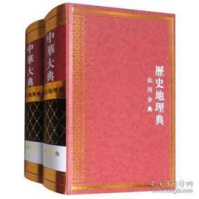 中華大典 歷史地理典 山川分典(16開精裝 全二冊)