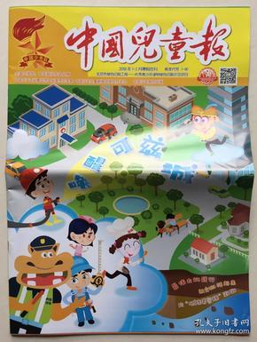 中国儿童报 2019年 1-2月寒假合刊 邮发代号:1-90