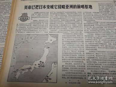 关于纪念胡志明主席逝世一周年的公报。第四版,美帝已把日本变成它侵略亚洲的前哨基地。1970年8月26日《解放军报》