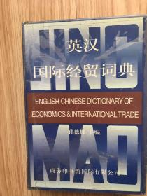 英汉国际经贸词典