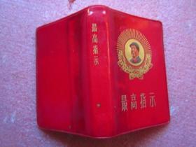 最高指示 塑皮软精装  精美封面  内页无图  内容完整  后附五篇著作和毛主席诗词