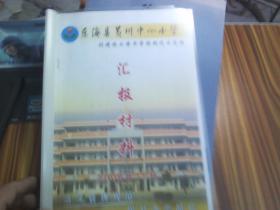 东海县黄川小学--创建汇报材料