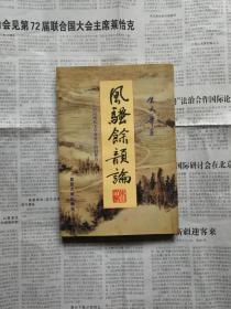 风骚余韵论——中国现代文学背景下的旧体诗