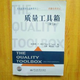 质量工具箱 第二版..