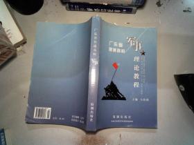 军事理论教程:广东省普通学校