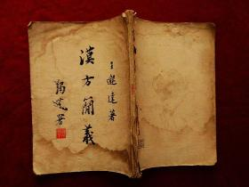 汉方简义(55年1版1印)