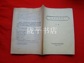 维吾尔语语法(下册)油印本