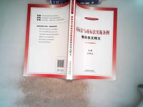 法律法规释义系列:商标法与商标法实施条例修改条文释义(2014年最新修订)..