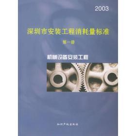 2003深圳市安装工程消耗量标准(全11册)+深圳市安装工程计价办法(共14本)