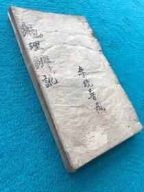 清雍正時期精寫稿本《地理辨訛》(曾師指迷辨義)