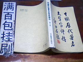 中国历代著名文学家评传 第六卷