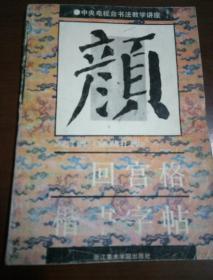 中央电视台书法教学讲座-四宫格楷书字帖