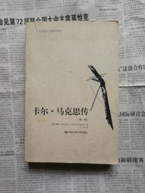 卡尔马克思传(第3版)——马克思主义研究译丛