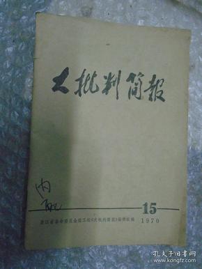 大批判简报 1970