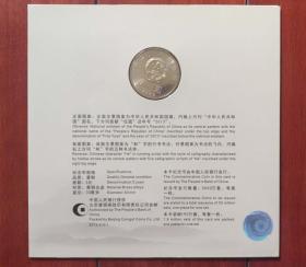 """""""和""""字书法纪念币册"""