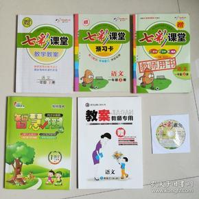 七彩课堂教师用书语文一年级上册