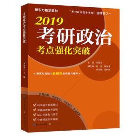 2019考研政治考点强化突破 刘源泉 9787540341978