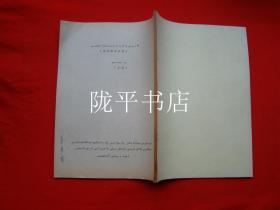 现代维吾尔语 (上册)油印本