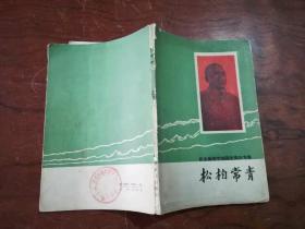 【松柏常青--纪念杨靖宇殉国二十周年专集
