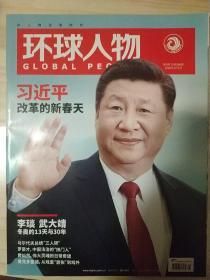 环球人物(2018年3月1日第5期  改革的新春天。)