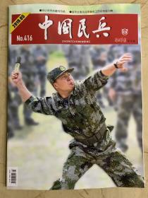 中國民兵 2019年第5期