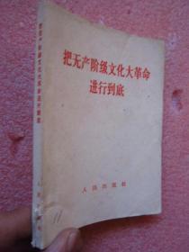 把无产阶级文化大革命进行到底  1967年一版一印