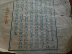 清代林下金丹广告(兰色印刷加盖二枚红色印章)