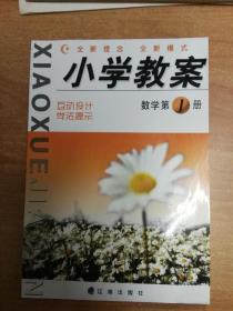 小学教案 数学第1册
