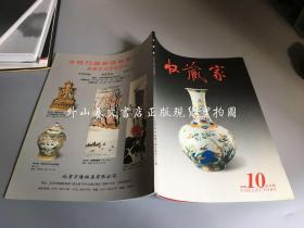 收藏家 杂志 2000第10期 (总48期 )
