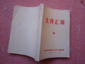 文件汇编(一九五六年到一九六七年全国农业发展纲要等9种内容)带毛主席语录  【近全新品相】