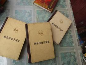 剩余价值学说史(第一卷、第二卷、第三卷)