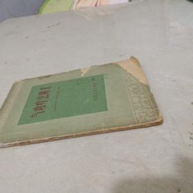 气功疗法讲义 上海市气功疗养所教研组 1958你一版一印仅印10000册