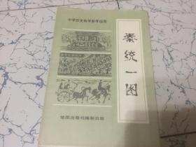 秦统一图(中学历史教学参考挂图)