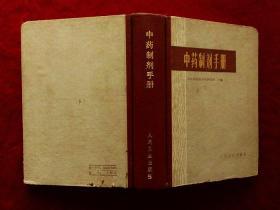 中药制剂手册(74年修订本,32开精装,馆藏)