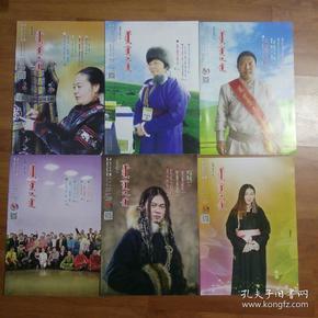 2016年。内蒙古日报。六期同售