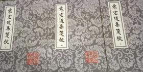 袁宏道集箋校(全三冊)