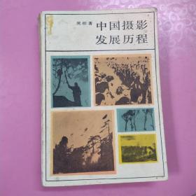 《中国摄影发展历程》内清朝影像解放区红色史料图片