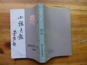 小说月报 第20卷 4-6