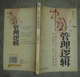 中国人的管理逻辑 【16开 一版一印】