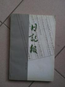 日记报 第32卷