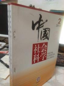 中国社会科学2012年1.2期