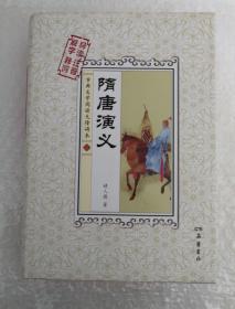 隋唐演义(解字 导读 释词 注音)