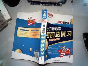 方洲新概念:小升初数学考前总复习(2013年最新版)