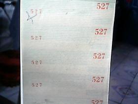 《临汾地区解放影院:电影票(527)》(一本合售)