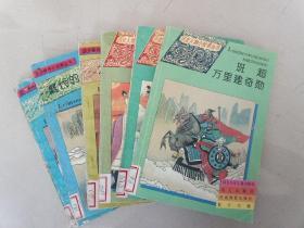 历史事件小故事丛书(共计6本)
