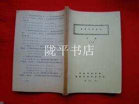 维吾尔语语法 (中册 一)油印本