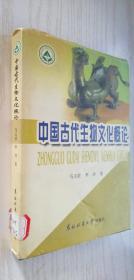 中国古代生物文化概论(精)马玉堃、李玲  著