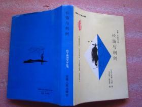 《长笛与利剑》拉丁美洲文学丛书   精装 护封(书衣)    一版一印、500册  【库存品佳近全品】
