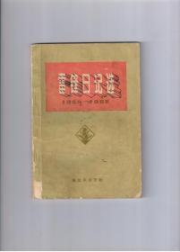 雷锋日记选(1959―1962)附毛泽东题词及雷峰照片各一张 1973年一版一印